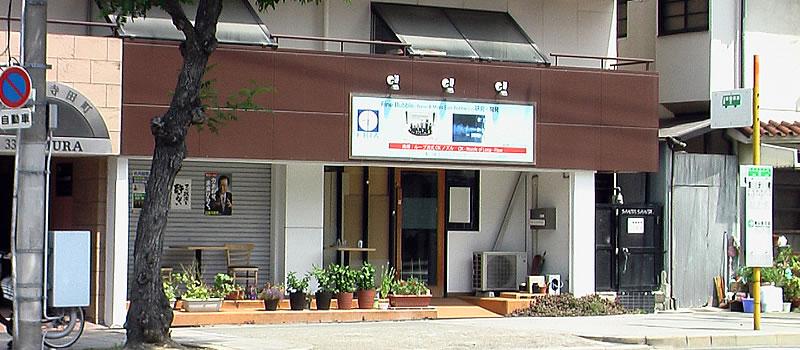 事務所(実験・展示)