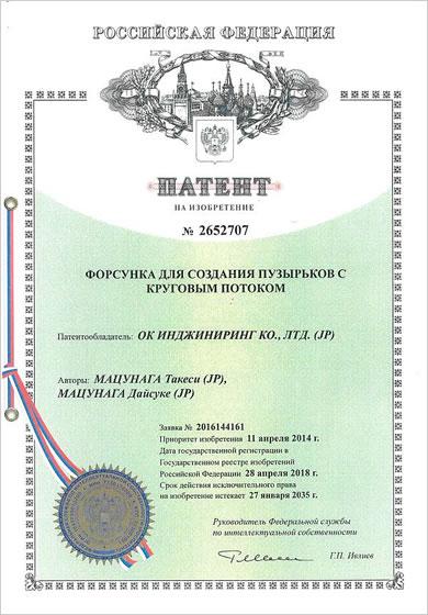 ロシア特許