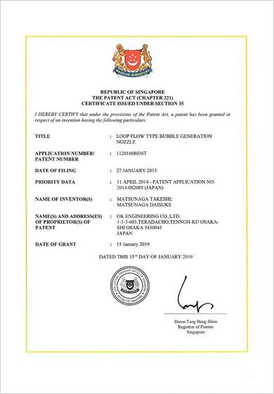 シンガポール特許